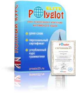 polyglot280